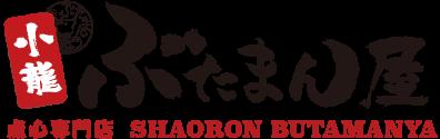 ぶたまん屋 小龍SHAORON 大阪・江坂・長堀新町